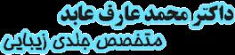 وبسایت داکتر محمد عارف عابد